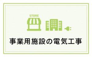 service_jigyoA_001
