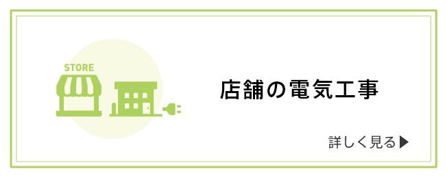 work_tenpo_001